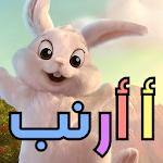 ABC Alphabets Learning Preschool Kids (Arabic ) 1.1.1