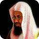 Al-Shuraim Full Quran MP3 Download on Windows