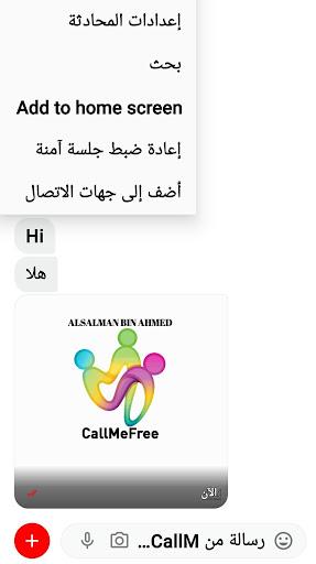 CallMeFree 1.0.11 screenshots 4