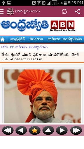 Telugu News Papers - All in 1
