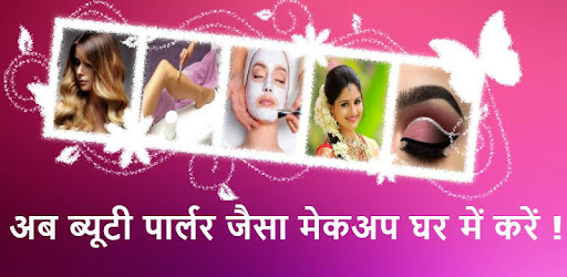 Beauty Parlour Course - Apps on Google Play