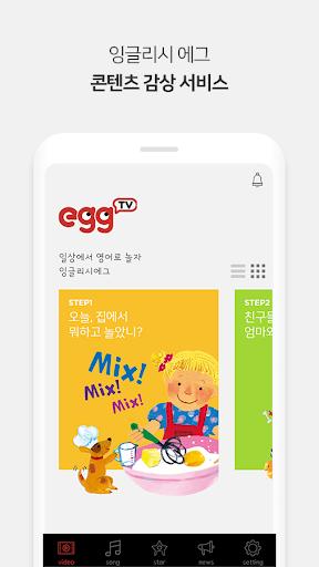 EGG TV screenshot 3