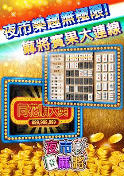 Drilling and blasting Casino - Super Eight, fruit plate, 7pk, mahjong, little Mary, sic bo, slot machines, classic game machine apk screenshot