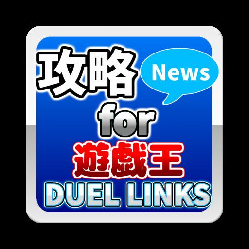 新聞App|攻略News for 遊戯王デュエルリンクス LOGO-3C達人阿輝的APP