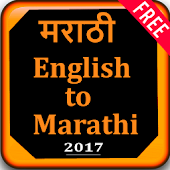 मराठी English Translator