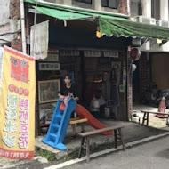 【新竹內灣】山中傳奇鮮奶麻糬