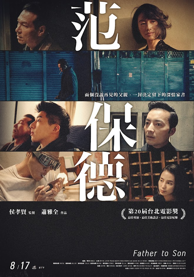 范保德 (Father to Son, 2018)