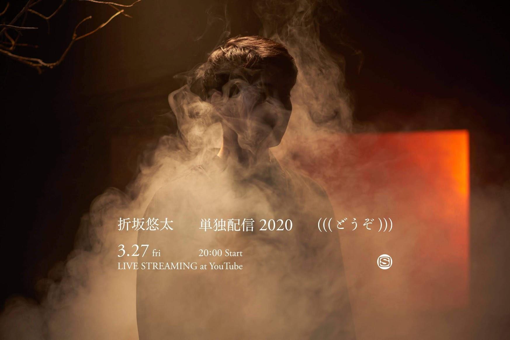 日劇《 監察醫朝顏 》主題曲歌手 折坂悠太 3/27專場直播