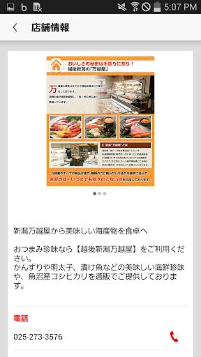 玩免費購物APP|下載かんずり明太子・おつまみ珍味の通販【越後新潟万越屋】 app不用錢|硬是要APP