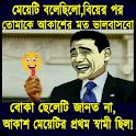 ফানি পিকচার ও হাসির ট্রল : Funny picture offline icon
