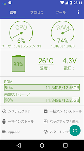 Assistant for Android - 1MB- スクリーンショットのサムネイル
