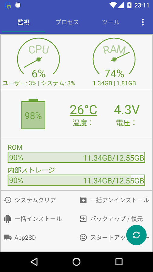 Assistant for Android - 1MB- スクリーンショット
