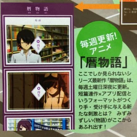 Koyomimonogatari (Monogatari Series: Final Season) se estrenará el 9 de enero vía distribución digital