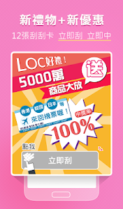 LOC智慧入口 screenshot 10