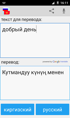Russian Kyrgyz Translator - screenshot