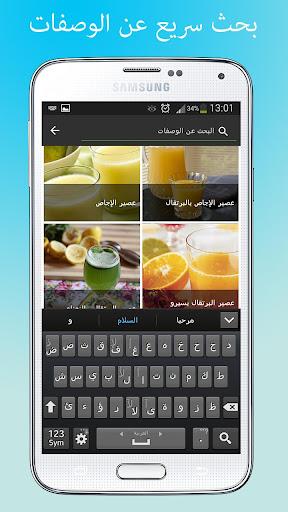 Ramadan juices screenshot 6