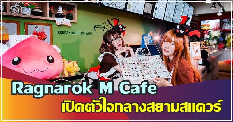 Ragnarok M Café เปิดตัวใจกลางสยามสแควร์