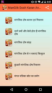 Mangalik dosh aur nivaran screenshot 1
