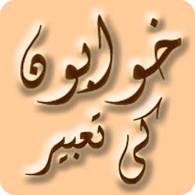 Khwabon Ki Tabeer