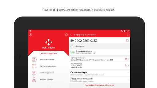 Nova Poshta screenshot 11