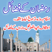 Ramzan Islamic Book Urdu