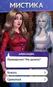 Однажды… визуальные новеллы и истории на русском Apk Download For Android and Iphone 2