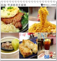 亨運香港茶餐廳