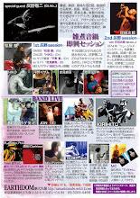 Photo: 雑煮音鍋セッション祭vol.3 灰野敬二登場.うら面 2012.10.13