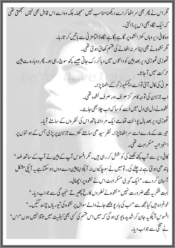 Скриншот Mohabat Kay Jugnoo By Anna ilyas Urdu Novel