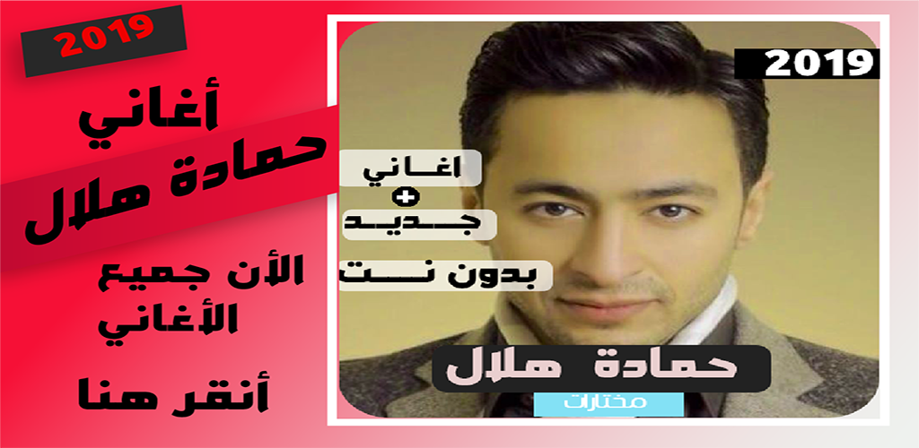 Download أغاني حمادة هلال بدون أنترنيت 2019 Apk Latest