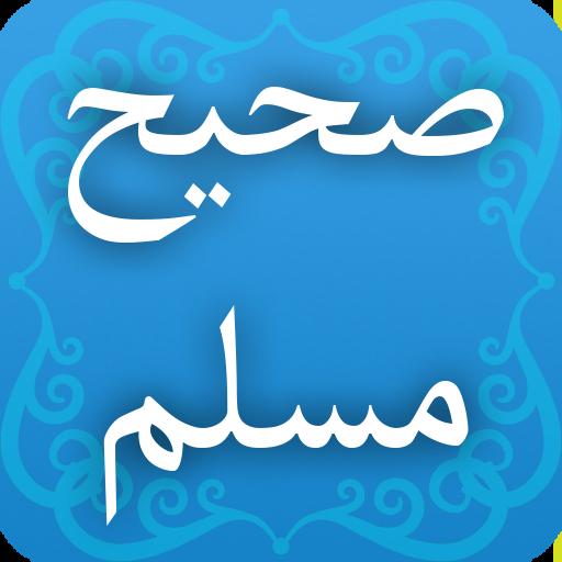 صحيح مسلم file APK Free for PC, smart TV Download