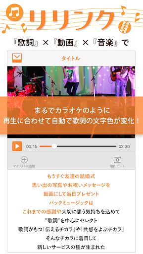 音楽と歌詞を動画で楽しむ無料プレーヤーアプリ - リリンク