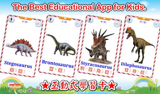 恐龍學習卡 V2 (恐龍聲音/兒童拼圖遊戲)