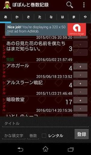 ぽぽんと巻数記録【本マンガDVDの巻数管理 ど忘れ防止に】