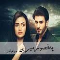 Yeh Qasoor Mera Hai - Urdu Novel icon