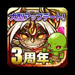 Re:Monster 6.0.2