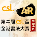 csl. Calligraphy Contest icon