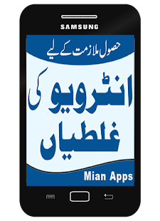 Interview Mistakes - Interview Guide Book Urdu - náhled