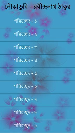 玩免費教育APP|下載নৌকাডুবি app不用錢|硬是要APP