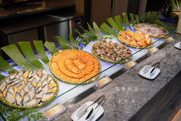 福華飯店彩虹座|台北吃到飽|Buffet|吃到飽|