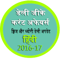 Gk and Current Affairs Hindi