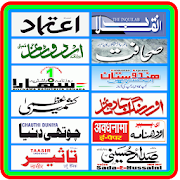 Urdu News Papers (Best E Papers)