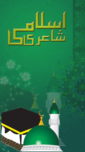 Islami Shayari