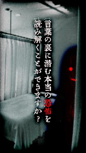 【謎解き意味怖】意味がわかると怖い話