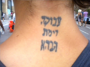 Photo: Antonio's tattoo that could supposedly be read in either direction, although I don't understand it in either.  עבוקה דימת הבהא אהבה תמיד הקובע (הקובע תמיד אהבה)  Gay pride festivities, Washington Street between Gansevoort and Horatio streets, Greenwich Village, 26 June 2011. (Photograph by Elyaqim Mosheh Adam.)