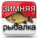 Зимняя Рыбалка    Секреты  Советы  и  Тактика icon