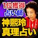 1位獲得占い師【神煕玲】真理占い - Androidアプリ