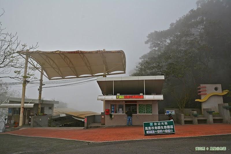 鳳凰谷鳥園生態園區服務檯