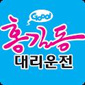 홍길동대리운전 icon