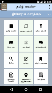 Tamil Bible- screenshot thumbnail